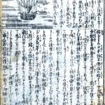 Science - Physical - Balloon flight, Japanese