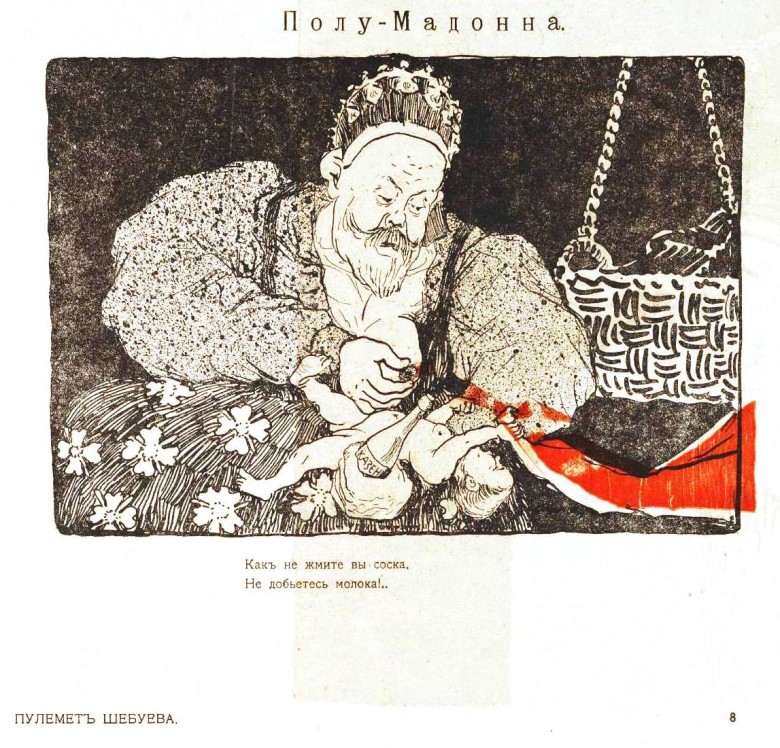 Art - Illustration - Political - Russian Graphic art of the revolution 1905 - allegorical father and baby
