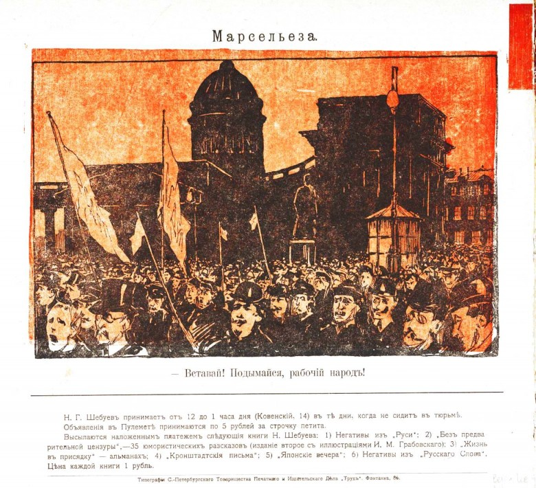 Art - Illustration - Political - Russian Graphic art of the revolution 1905 - crowd scene