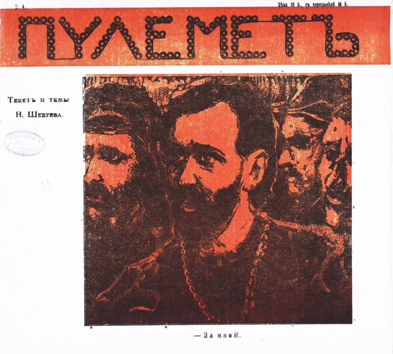 Art - Illustration - Political - Russian Graphic art of the revolution 1905 - male revolutionary group