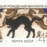 Art - Stamp Art - Animal - Bulgakov_1991 - Cat