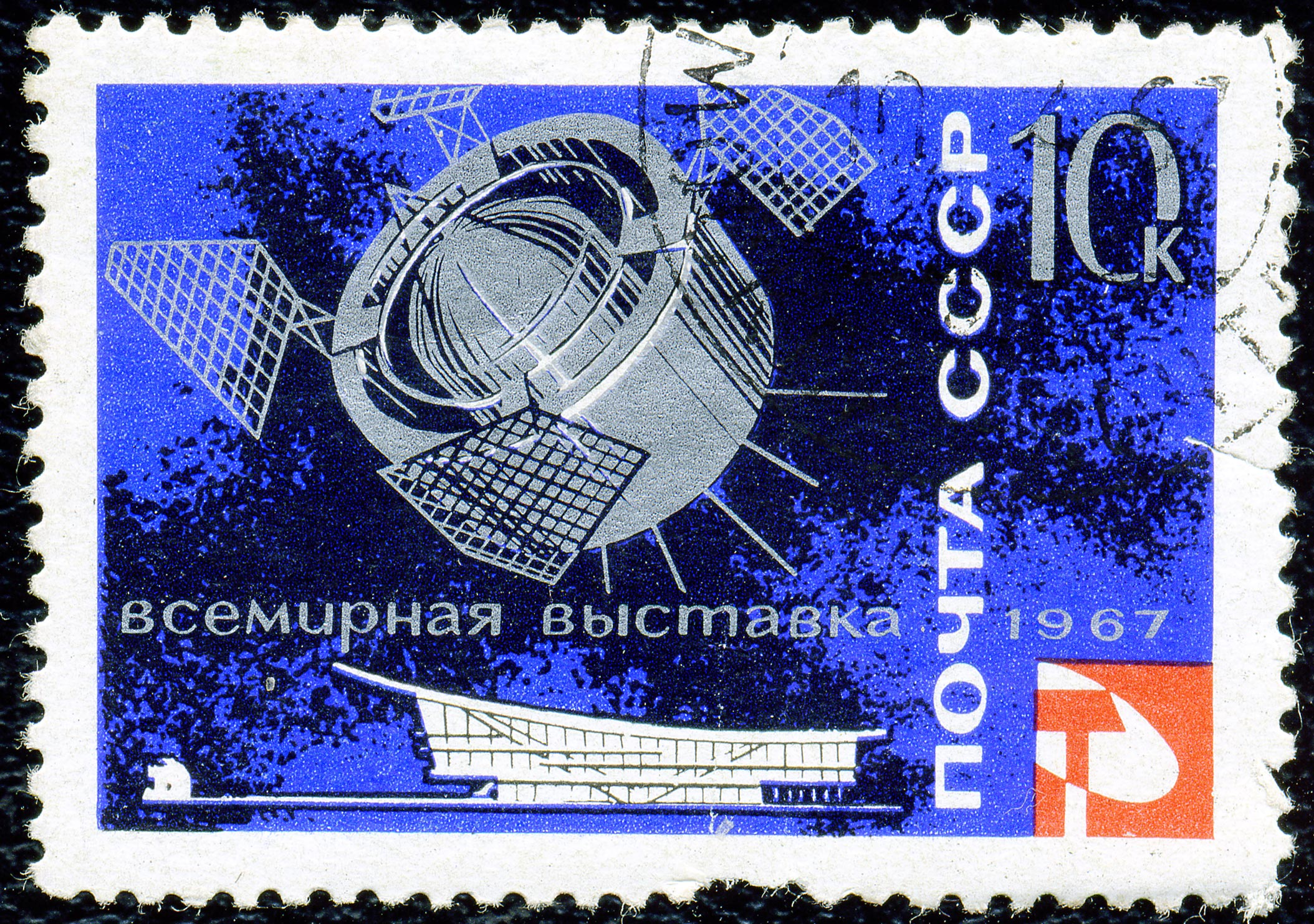 Art - Stamp Art - Russia - Sputnik - USSR 1967 - Satellite