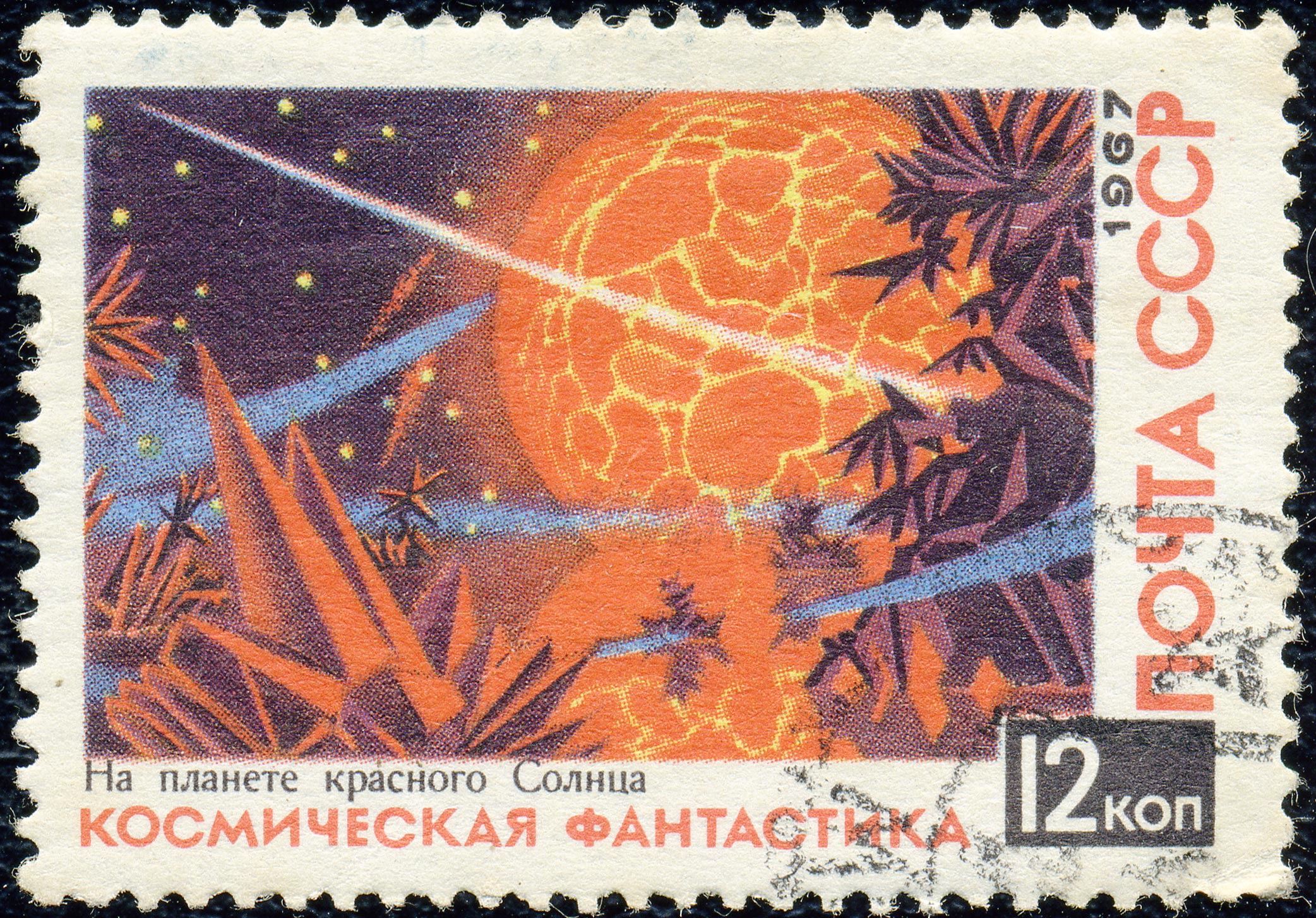 Art - Stamp Art - Russia - Sputnik - USSR 1967 - Science Fiction (2)