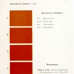 Color - Multi color - French color chart - (78)