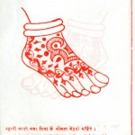 Design - Personal - Foot Painting (1)