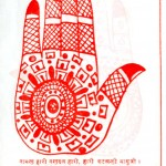 Design - Personal - Palm Painting (4)