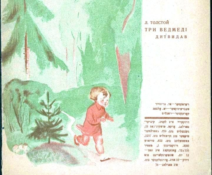 Juvenile - Illustration - The Three Bears By Leo Tolstoy (10)