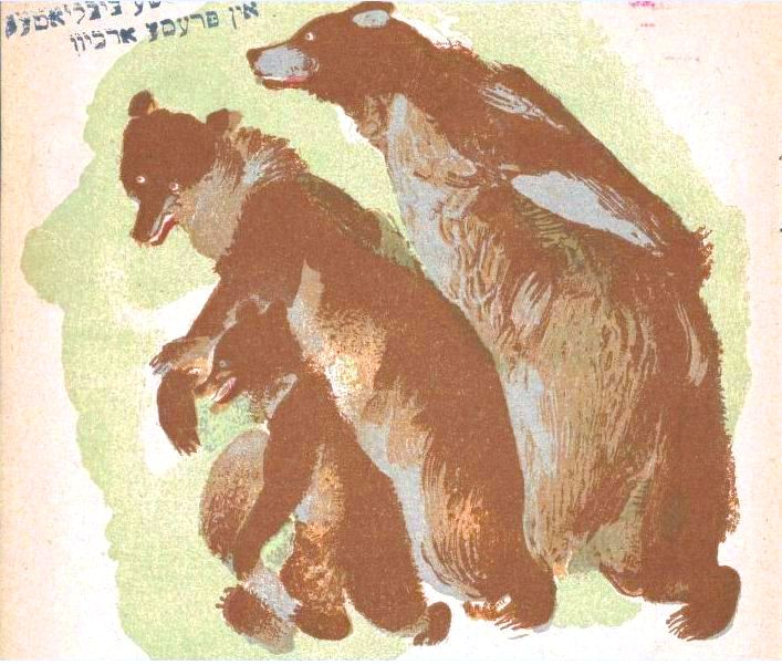 Juvenile - Illustration - The Three Bears By Leo Tolstoy (2)