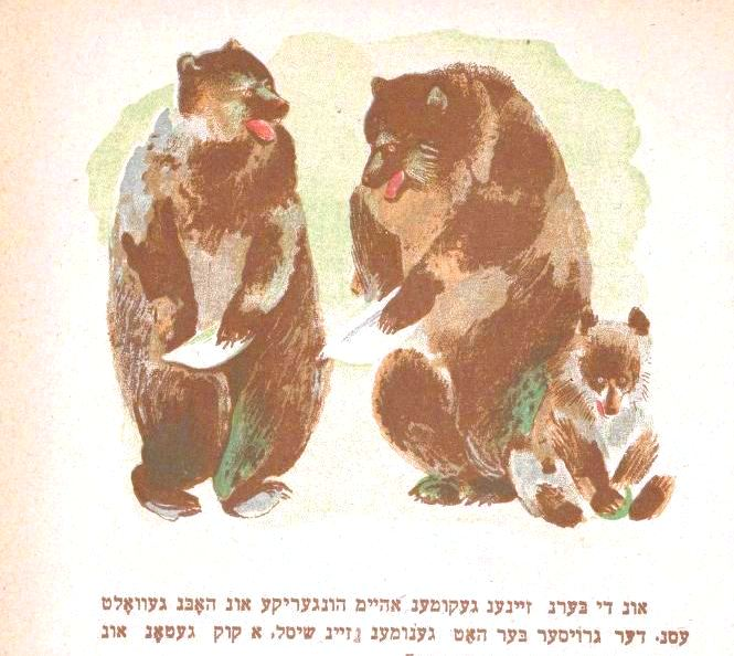 Juvenile - Illustration - The Three Bears By Leo Tolstoy (6)