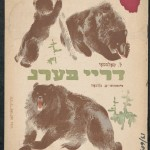 Juvenile - Book cover - The Three Bears by Leo Tolstoy